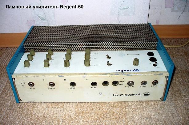 Ламповый усилитель Regent-60.